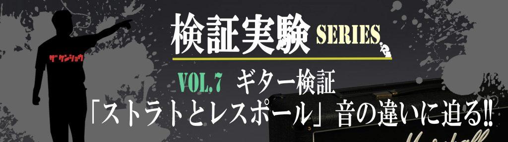 【THE検証】ギター「ストラトとレスポール」音の違いに迫る!!