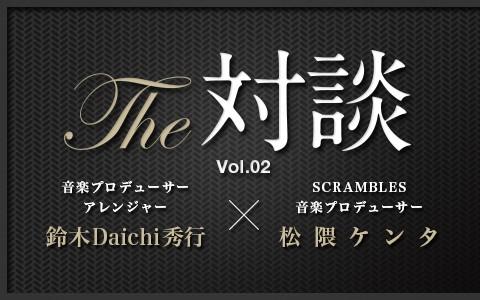 鈴木Daichi秀行×松隈ケンタ