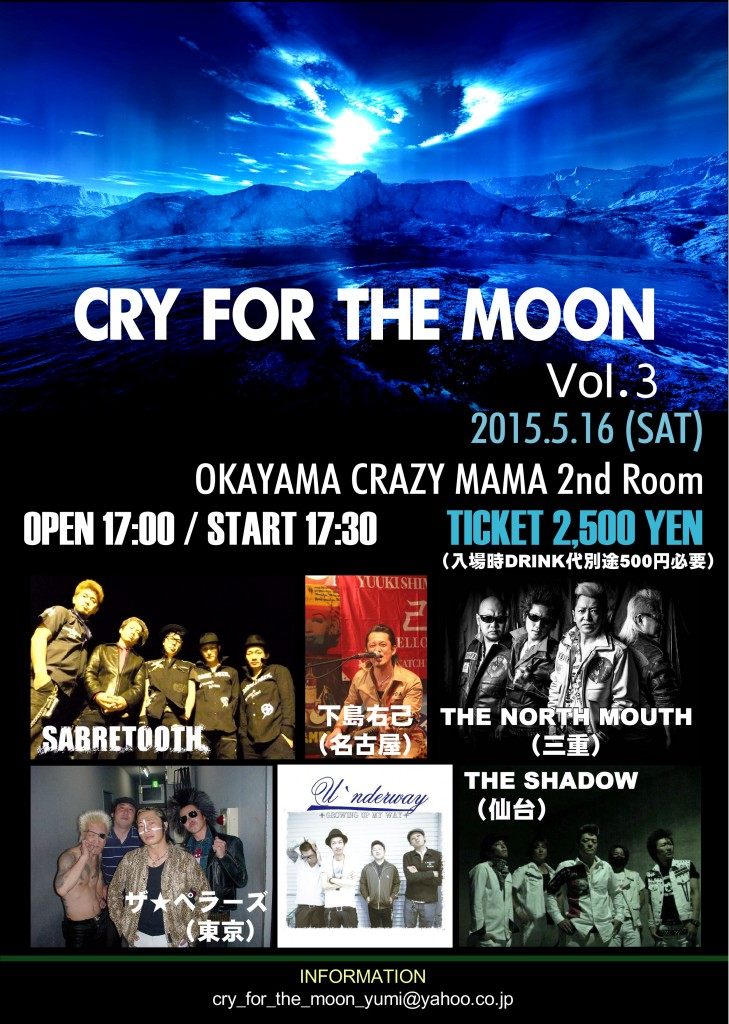 CRY FOR THE MOON vol.3