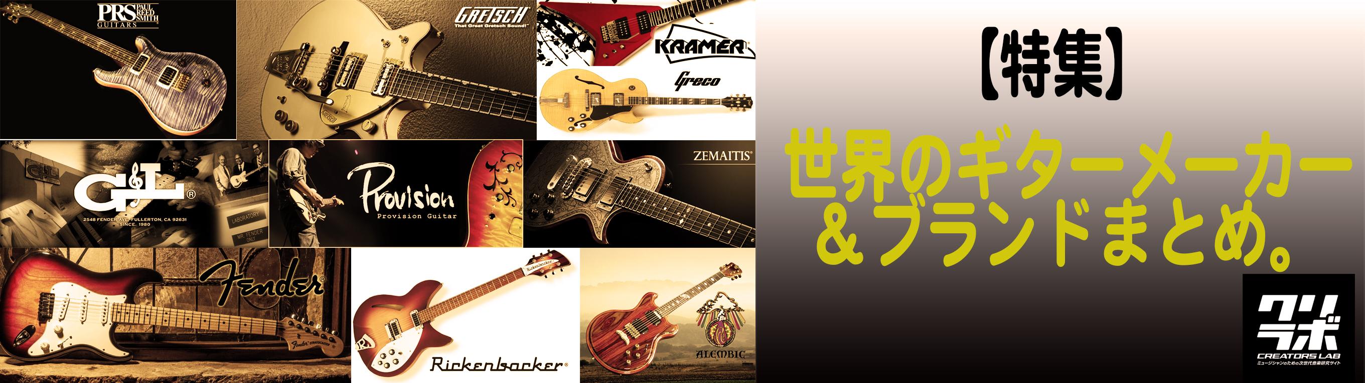 【特集】ギターメーカー・ブランドまとめ1。海外有名編