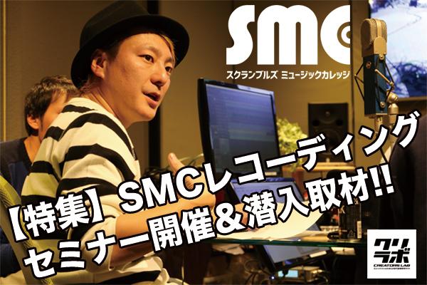 smc_seminer_161112