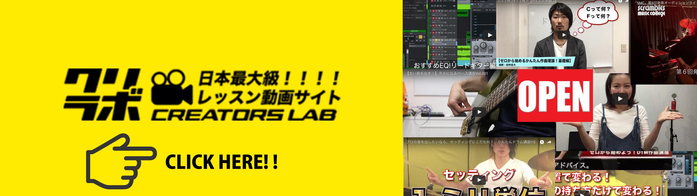 日本最大級!!クリラボの「音楽レッスン動画ページ」OPENしました!!